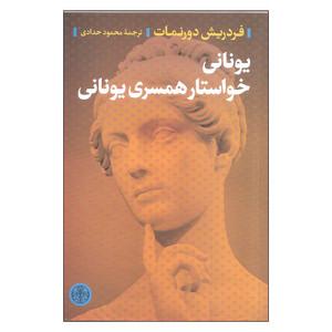 کتاب یونانی خواستار همسری یونانی اثر فردریش دورنمات انتشارات کتاب پارسه