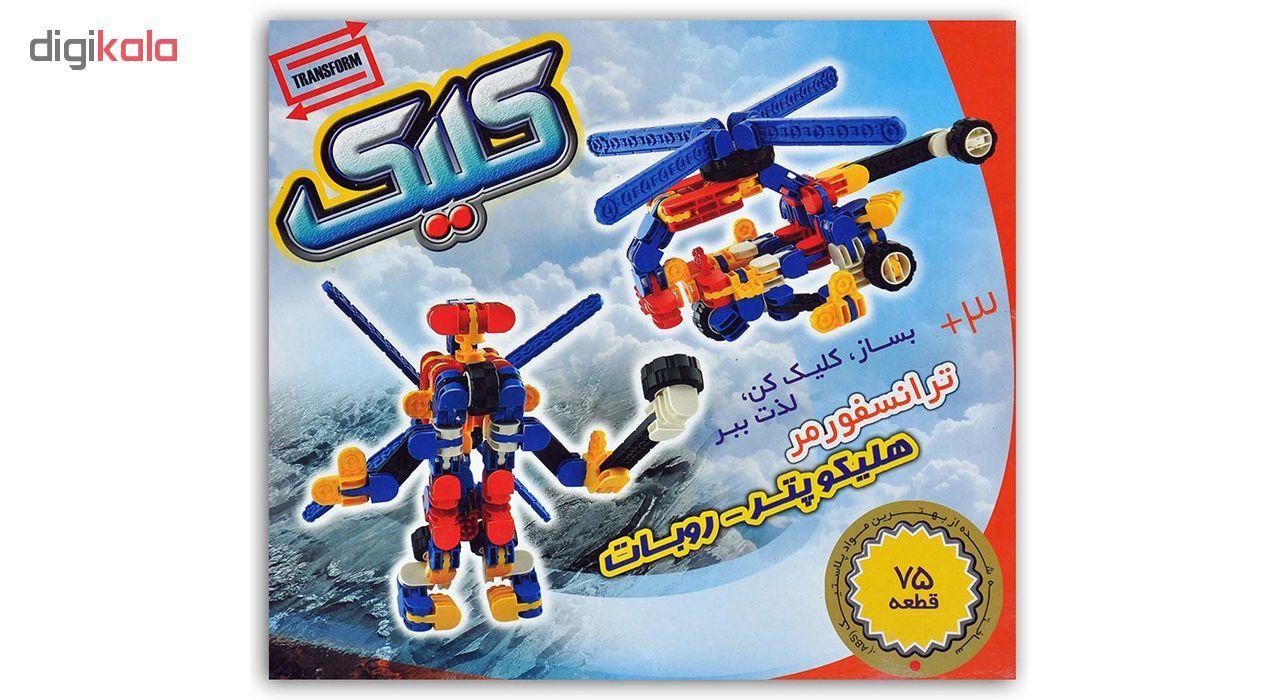 ساختنی کلیک مدل هلیکوپتر - روبات