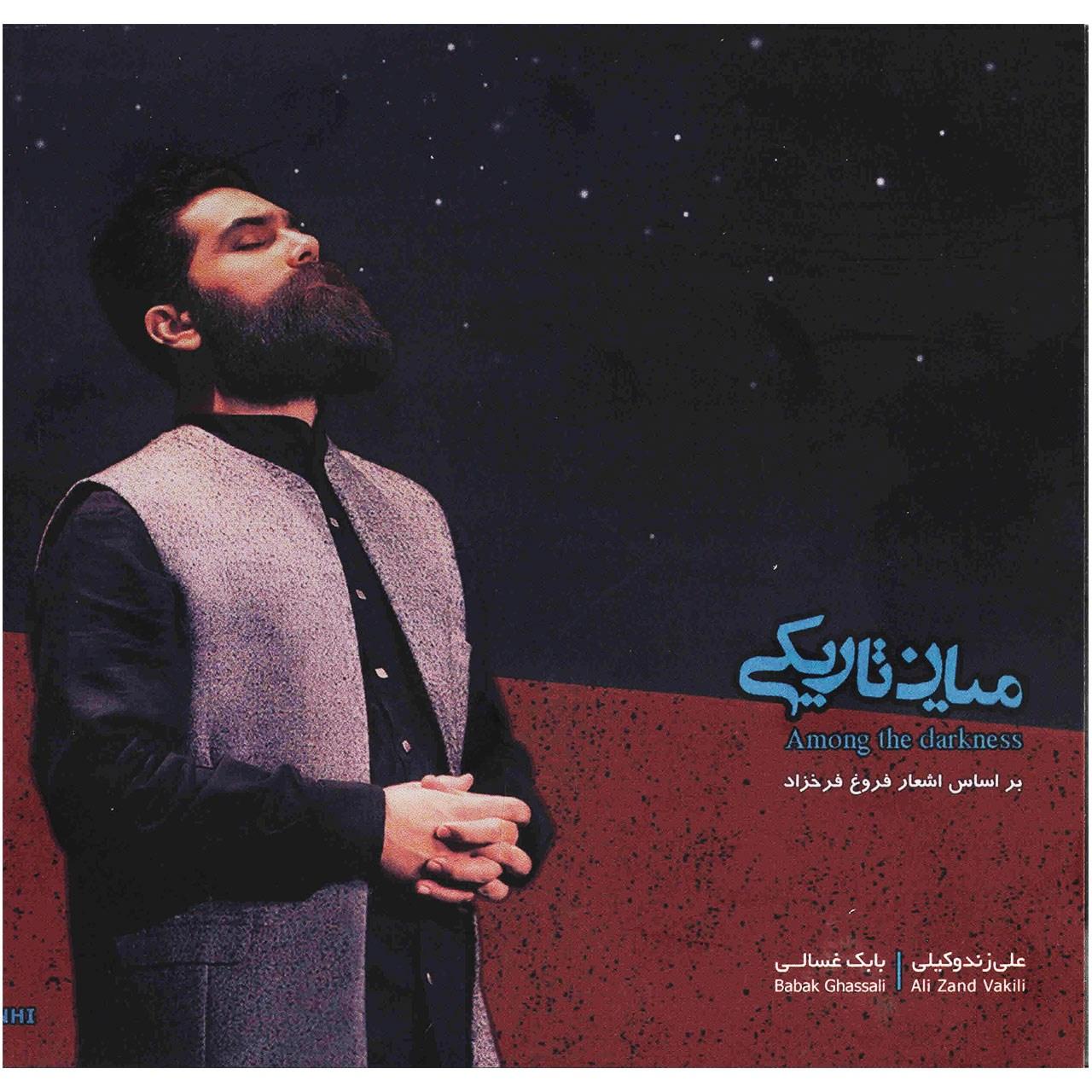 آلبوم موسیقی میان تاریکی اثر علی زند وکیل