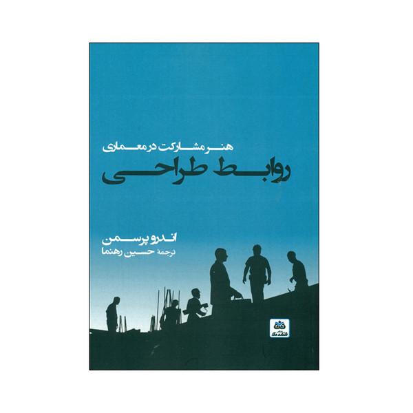 کتاب روابط طراحی اثر اندرو پرسمن انتشارات کتاب فکر نو