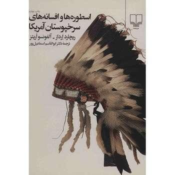 کتاب اسطوره ها و افسانه های سرخپوستان آمریکا اثر ریچارد ارداز