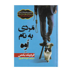 کتاب مردی به نام اوه اثر فردریک بکمن