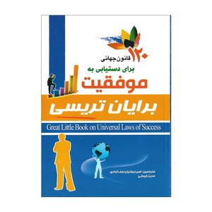 کتاب 120 قانون جهانی برای دستیابی به موفقیت اثر برایان تریسی