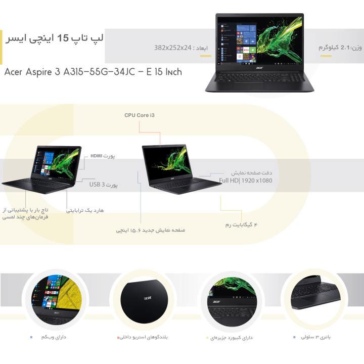 لپ تاپ 15 اینچی ایسر مدل Aspire 3 A315-55G-34JC - E thumb 2 4