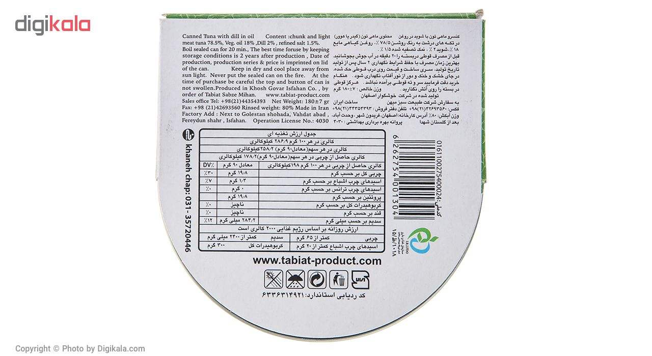 کنسرو ماهی تن با شوید در روغن طبیعت مقدار 180 گرم main 1 3