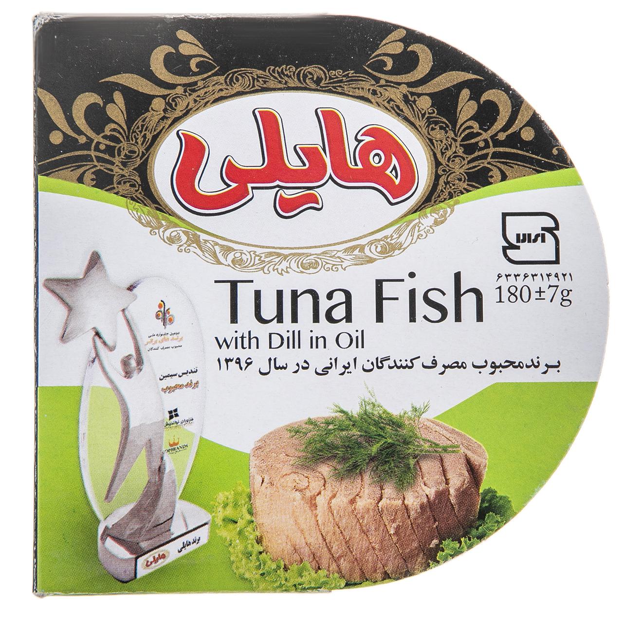 کنسرو ماهی تن با شوید در روغن هایلی مقدار 180 گرم