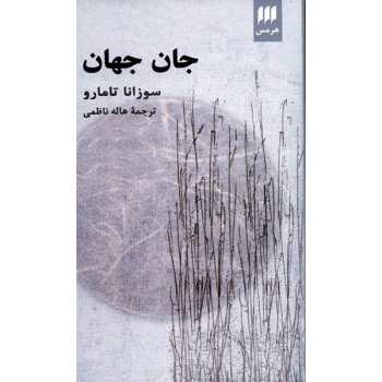 کتاب جان جهان اثر سوزانا تامارو