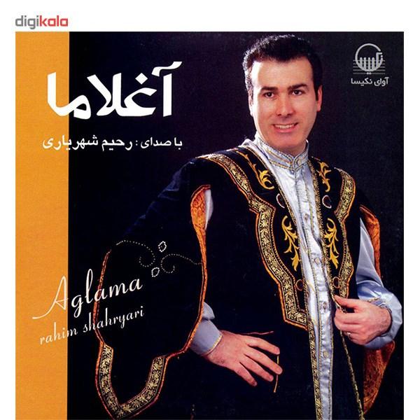 آلبوم موسیقی آغلاما - رحیم شهریاری