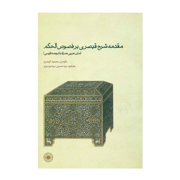 کتاب مقدمه شرح قیصری بر فصوص الحکم اثر داود بن محمود قیصری
