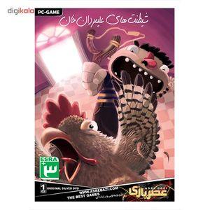 بازی کامپیوتری شیطنت های علیمردان خان  Sheytanathaye Alimardan Khan PC Game