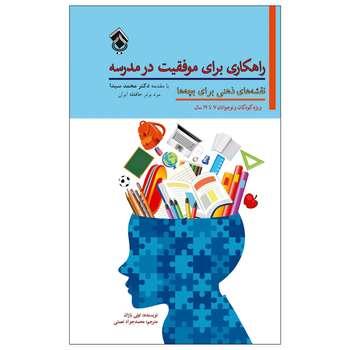 کتاب راهکاری برای موفقیت در مدرسه نقشه های ذهنی برای بچه هااثر تونی بازان انتشارات پل