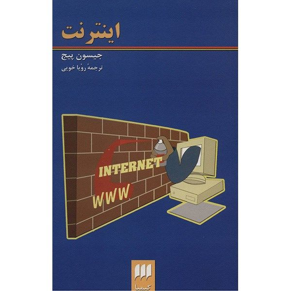 کتاب اینترنت اثر جیسون پیج