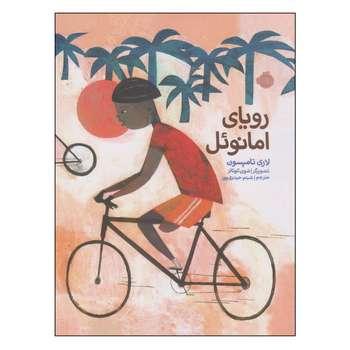 کتاب رویای امانوئل اثر لاری تامپسون انتشارات پرتقال