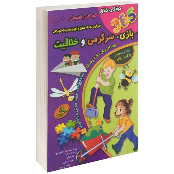 کتاب 365 بازی، سرگرمی، خلاقیت برای دبستانی ها اثر  انتشارات کارسون دلوسا