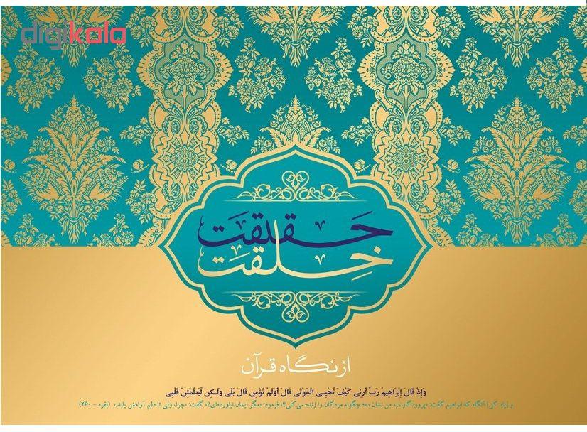 مجموعه فیلم مستند حقیقت خلقت از نگاه قرآن