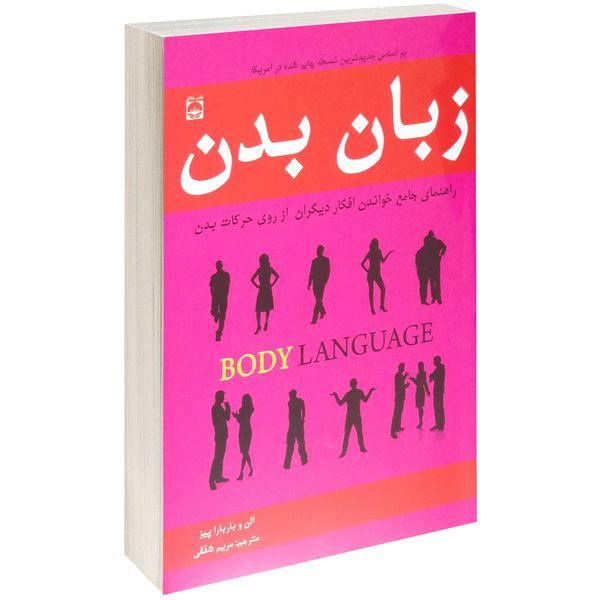 کتاب زبان بدن اثر آلن پیز