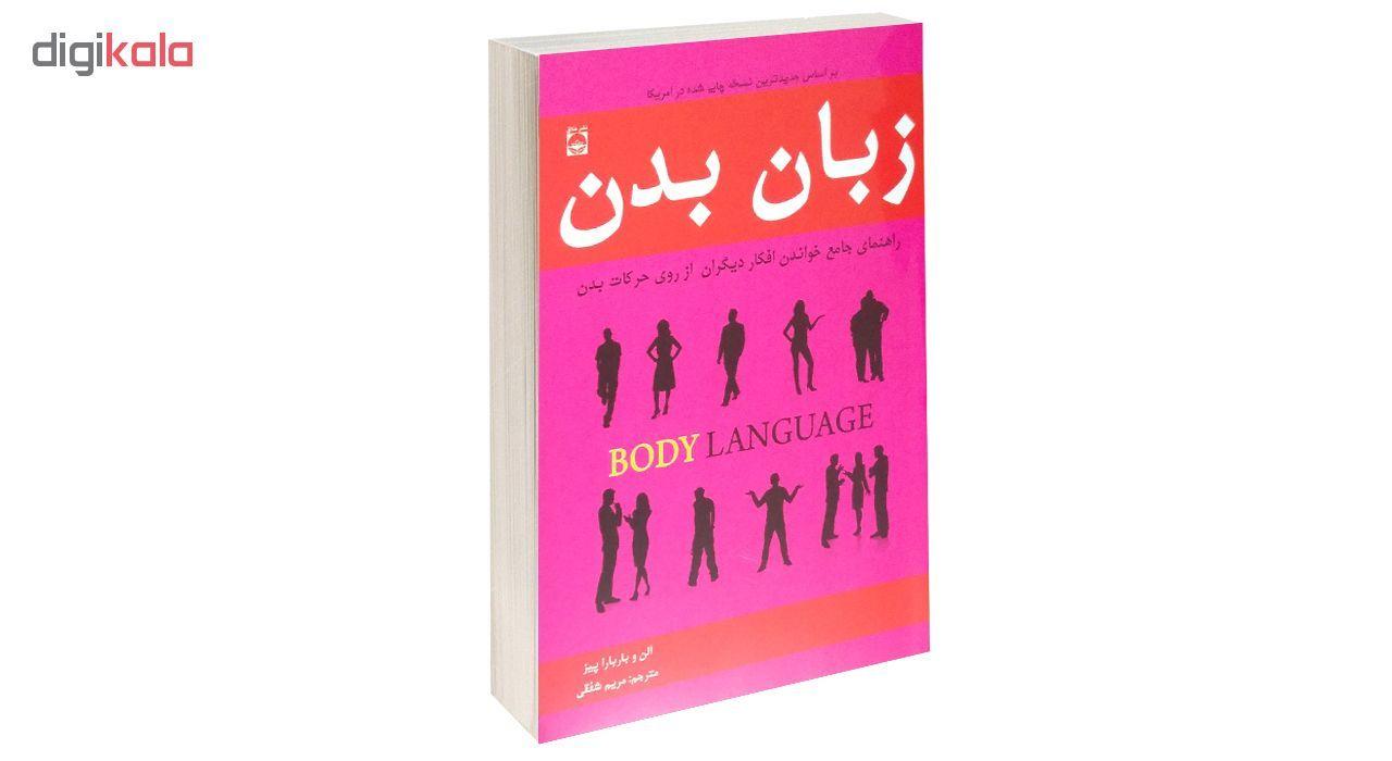 کتاب زبان بدن اثر آلن پیز main 1 1