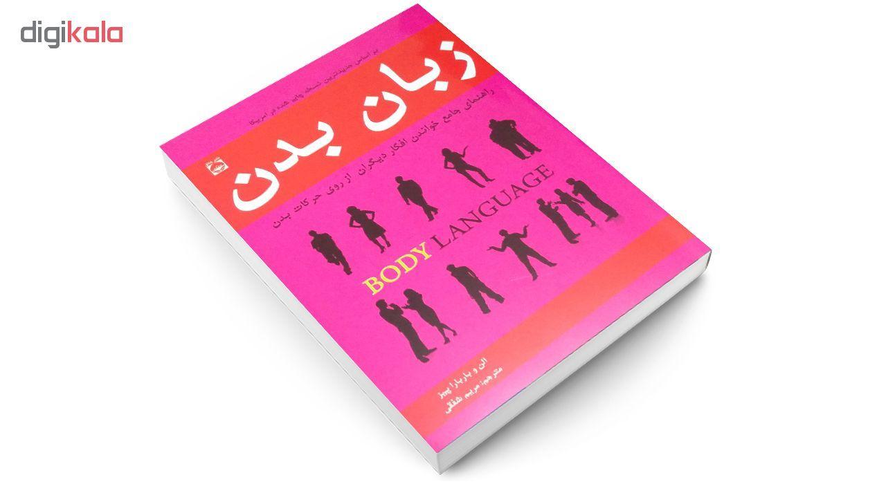 کتاب زبان بدن اثر آلن پیز main 1 3