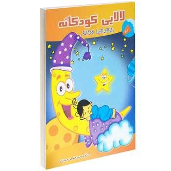 کتاب لالایی کودکانه اثر حسین طاهری