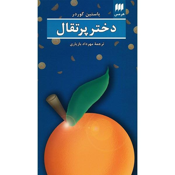 کتاب دختر پرتقال اثر یاستین گوردر