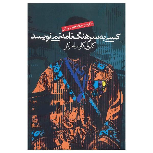 کتاب کسی به سرهنگ نامه نمی نویسد اثر گابریل گارسیا مارکز
