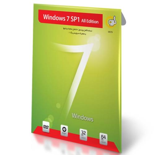 مجموعه نرم افزار ویندوز SP1 7 گردو بهمراه تمام ادیشنها - 32 و 64 بیتی