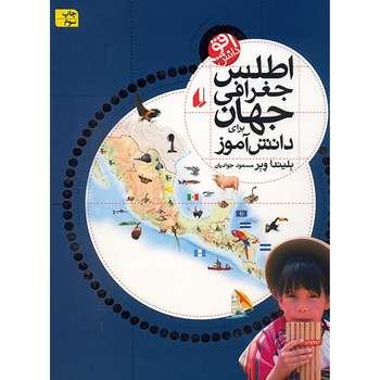 کتاب اطلس جغرافی جهان برای دانش آموز اثر بلیندا وبر