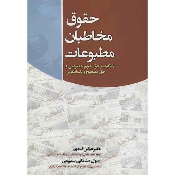 کتاب حقوق مخاطبان مطبوعات اثر عباس اسدی