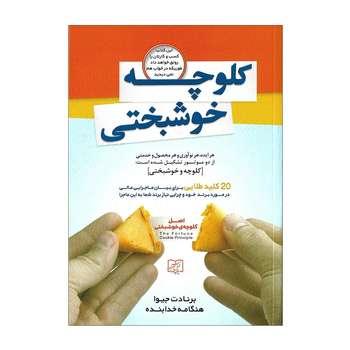 کتاب کلوچه خوشبختی اثر برنادت جیوا