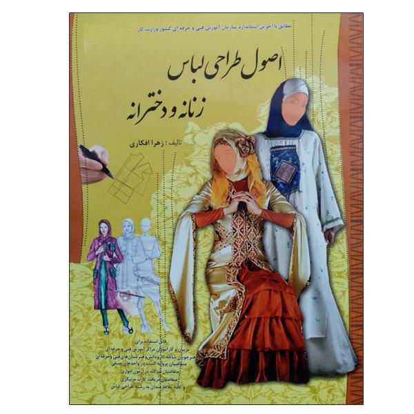 کتاب اصول طراحی لباس زنانه و دخترانه اثر زهرا افکاری نشر دانشگاهی فرهمند