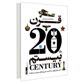 کتاب دایره المعارف مصور تاریخ قرن بیستم اثر جمعی از نویسندگان نشر سایان