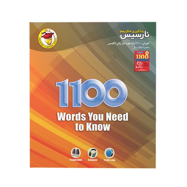 یادگیری ماکزیمم 1100 واژه ای که باید بدانی نارسیس