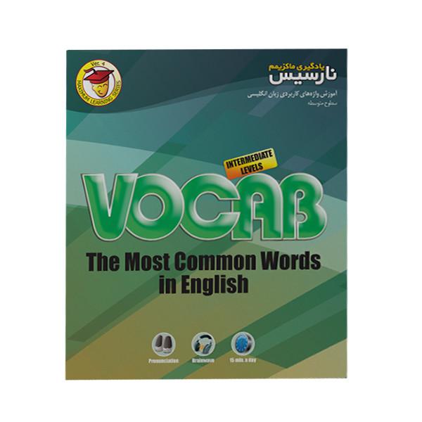 یادگیری ماکزیمم واژه های کاربردی و رایج زبان انگلیسی سطوح متوسطه نارسیس