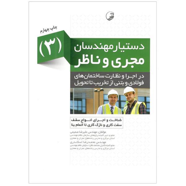 کتاب دستیار مهندسان 3 مجری و ناظر اثر علیرضا صمیمی