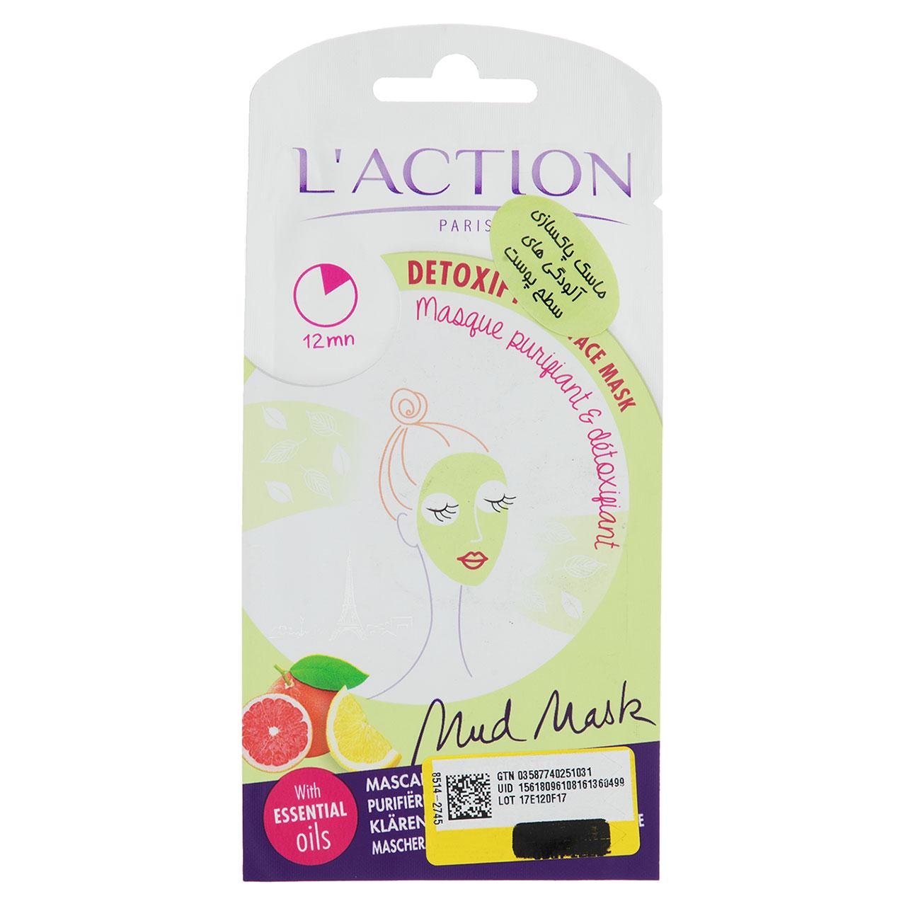 قیمت ماسک صورت لکسیون مدل پاکسازی کننده آلودگیهای سطح پوست مقدار 15 گرم