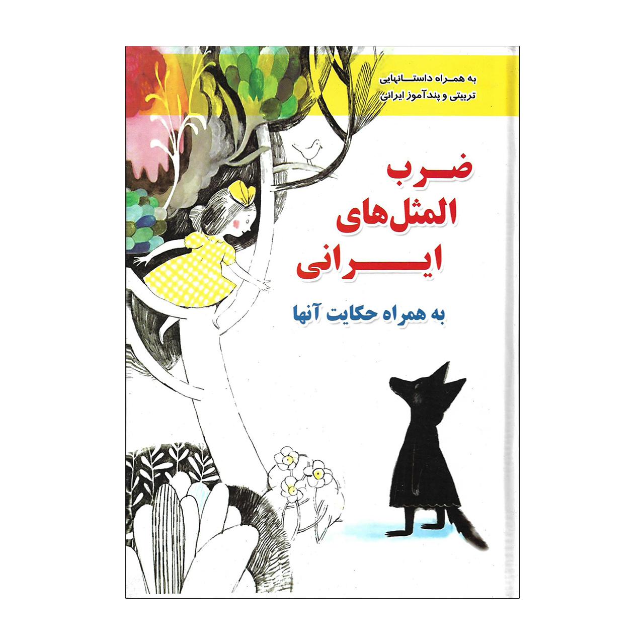 کتاب ضرب المثل های ایرانی اثر زهره شیشه چی