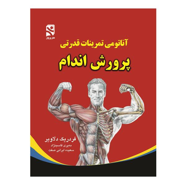 کتاب آناتومی تمرینات قدرتی پرورش اندام اثر فردریک دلاویر انتشارات ورزش