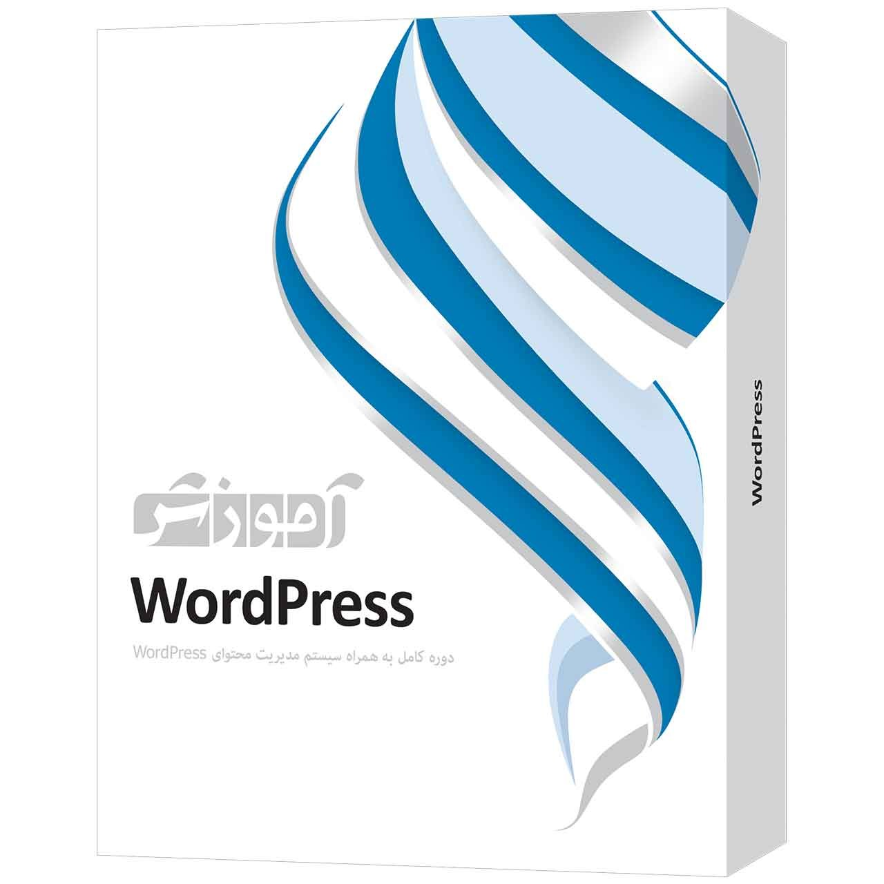 نرم افزار آموزشی WordPress شرکت پرند