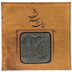 کتاب تاریخ ایران باستان اثر حسن پیرنیا