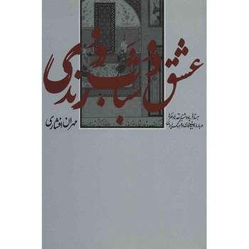 کتاب عشق و شباب و رندی اثر مهران افشاری