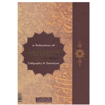 کتاب گزیده زیباترین قصه های مثنوی معنوی انتشارات روزنه کار