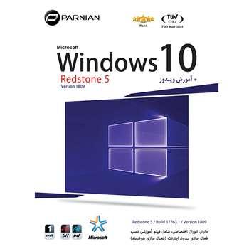 سیستم عامل ویندوز 10 نسخه windows10 redston5 نشر پرنیان