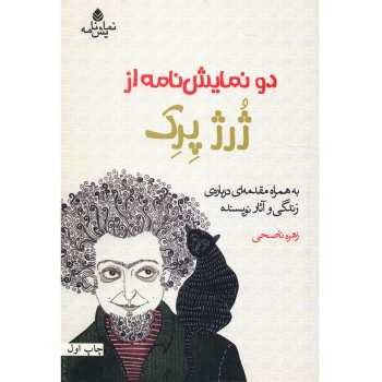 کتاب دو نمایشنامه از ژرژ پرک
