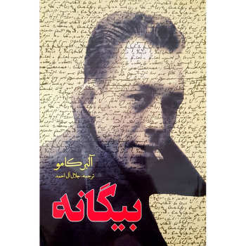 کتاب بیگانه اثر آلبر کامو نشر حضور