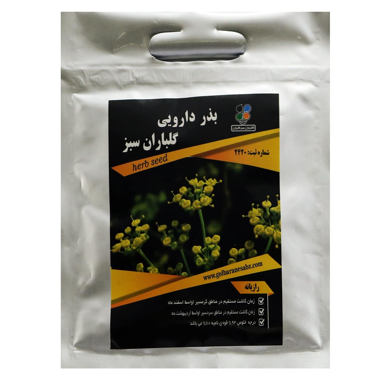 بذر رازیانه گلباران سبز