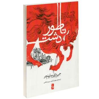 کتاب ناطور دشت اثر جی.دی.سلینجر
