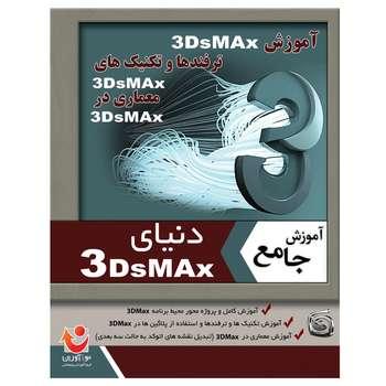 نرم افزار آموزش جامع دنیای 3DsMax نشر نوآوران