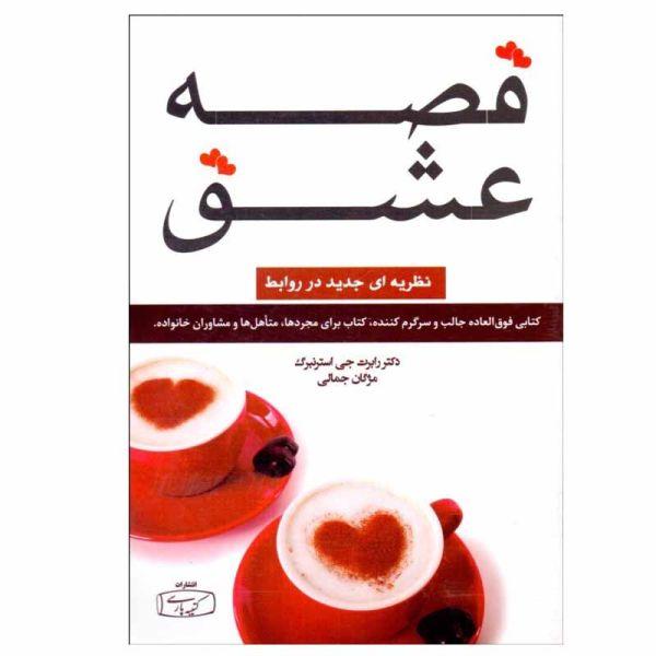کتاب قصه عشق اثر دکتر رابرت جي استرنبرگ انتشارات كتيبه پارسی