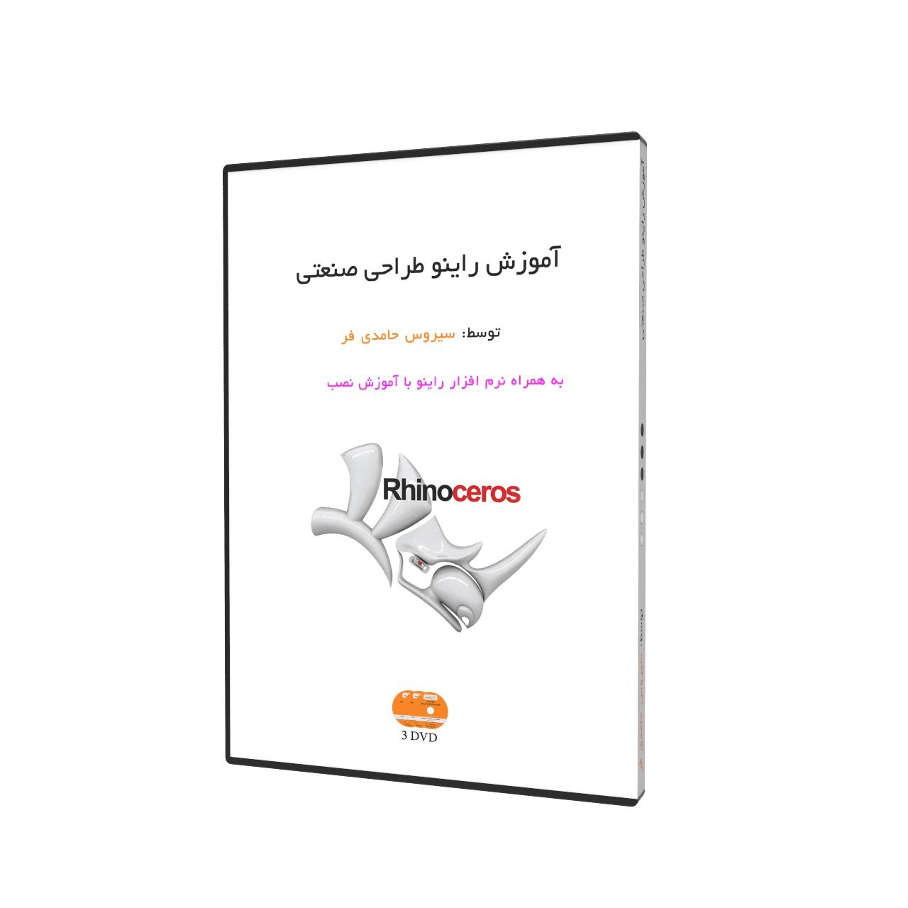 آموزش جامع راینو نشر دیزاین سافت