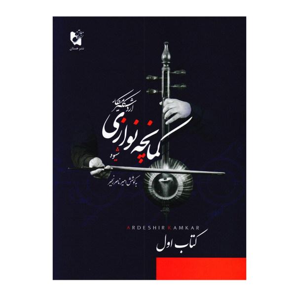 کتاب شیوه کمانچه نوازی اثر اردشیر کامکار انتشارات هستان جلد 1
